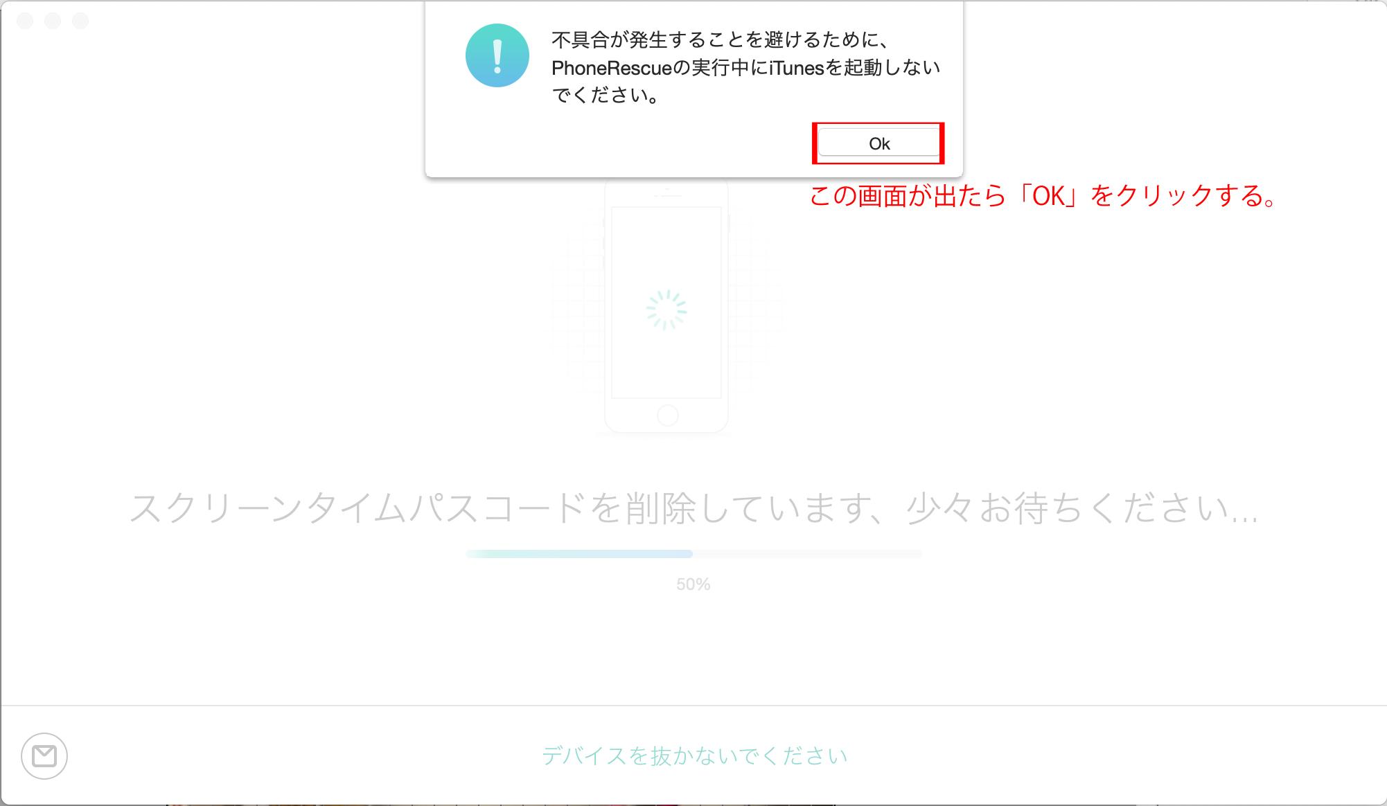 失敗 スクリーン タイム パス コード